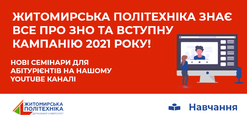 Житомирська політехніка знає ВСЕ про ЗНО та вступну кампанію 2021 року!