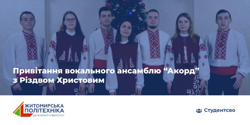 Привітання з Різдвом Христовим від Житомирської політехніки