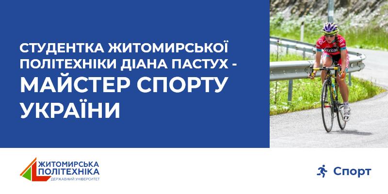 Студентка Житомирської політехніки Діана Пастух – майстер спорту України