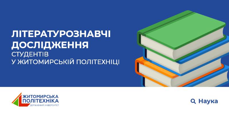 https://news.ztu.edu.ua/wp-content/uploads/2021/01/image_2021-01-25_13-59-03.png