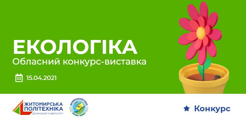 Підтримайте своїми голосами учасників Обласного конкурсу-виставки молодіжних (дитячих, молодіжних) екологічних проектів «Екологіка»