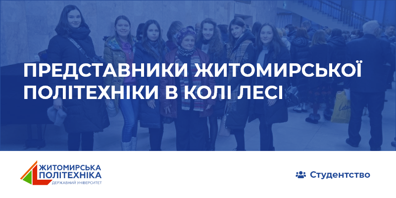 Представники Житомирської політехніки долучилися до зустрічі із Оксаною Забужко з нагоди 150-річчя Лесі Українки