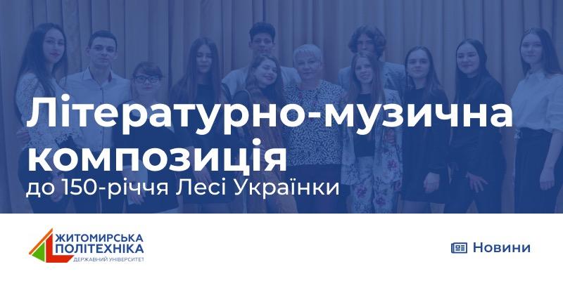 Літературно-музична композиція до 150-річчя Лесі Українки