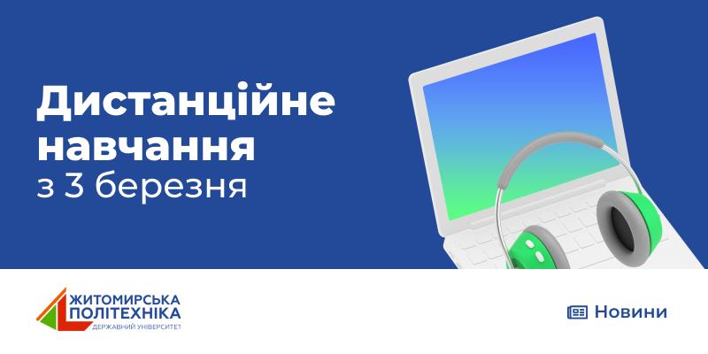 Освітній процес у Житомирській політехніці з 3 березня 2021 року відбувається з використанням технологій дистанційного навчання