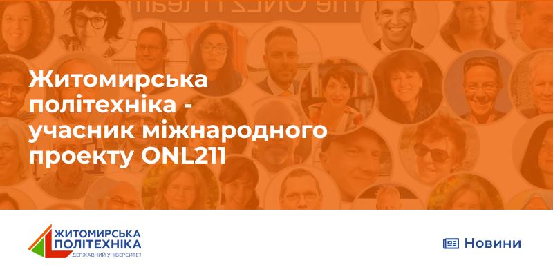 Житомирська політехніка – учасник міжнародного проекту ONL211