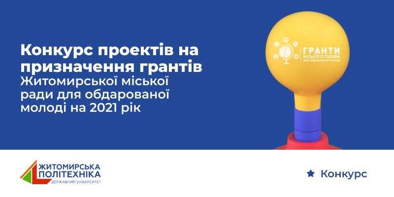 Викладач Житомирської політехніки – переможець конкурсу проектів на призначення грантів для обдарованої молоді на 2021 рік