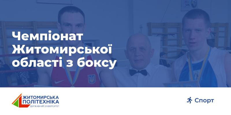 Студент ФПУП Житомирської політехніки – переможець Чемпіонату Житомирської області з боксу