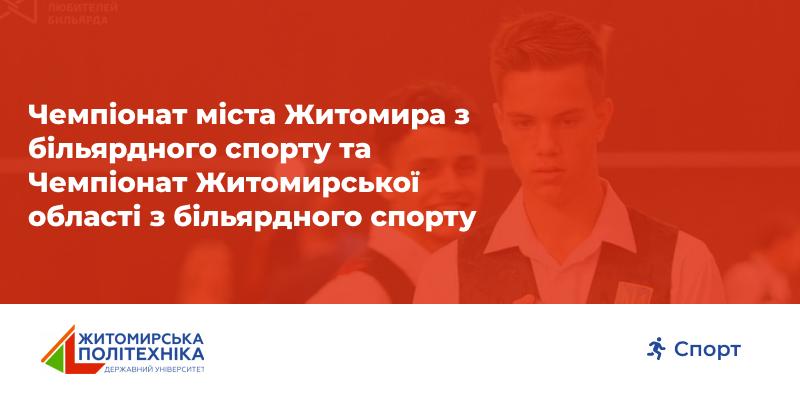 Перемоги студента ФБСО на Чемпіонатах міста Житомира та Житомирської області з більярдного спорту