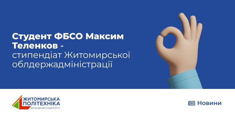 Студент ФБСО Максим Теленков – стипендіат Житомирської облдержадміністрації