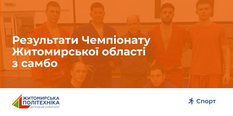 Результати Чемпіонату Житомирської області з самбо