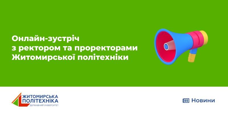Онлайн-зустріч з ректором та проректорами Житомирської політехніки