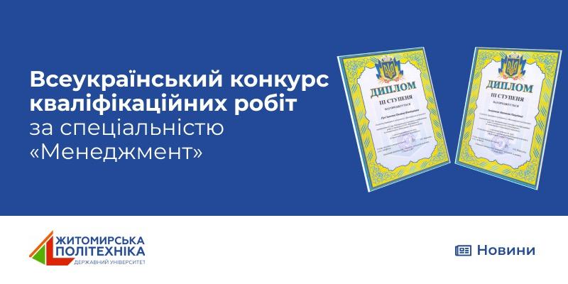Здобутки Житомирської політехніки на Всеукраїнському конкурсі кваліфікаційних робіт за спеціальністю 073 «Менеджмент»