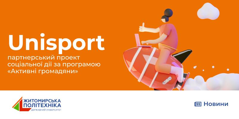 Партнерський проект «UniSport» програми Active Citizens Ukraine зa підтримки British Council