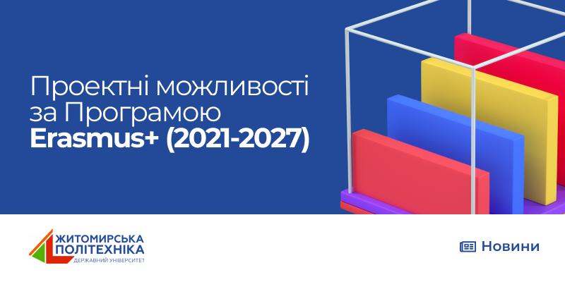 Проектні можливості за Програмою Erasmus+ (2021-2027)