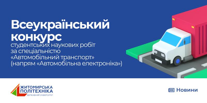 Студент ФКІТМР здобув диплом ІІ ступеня на Всеукраїнському конкурсі наукових робіт за спеціальністю «Автомобільний транспорт»