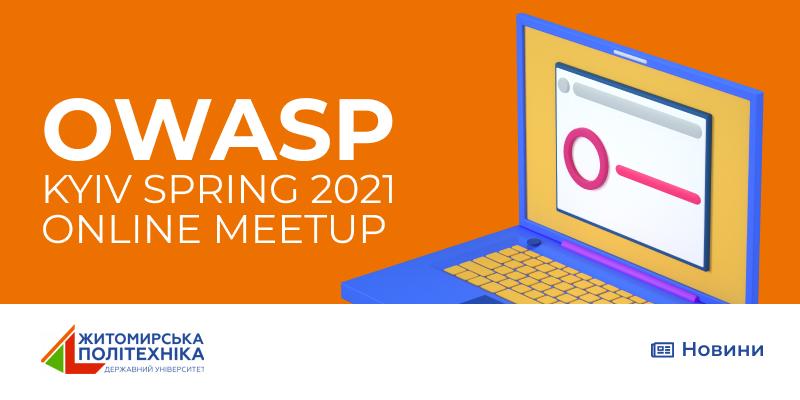 Участь представників Житомирської політехніки у OWASP KYIV SPRING 2021 ONLINE MEETUP