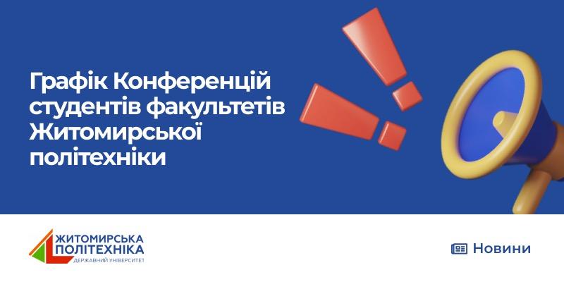 Графік проведення виборів представників із числа студентів для участі у виборах ректора Житомирської політехніки