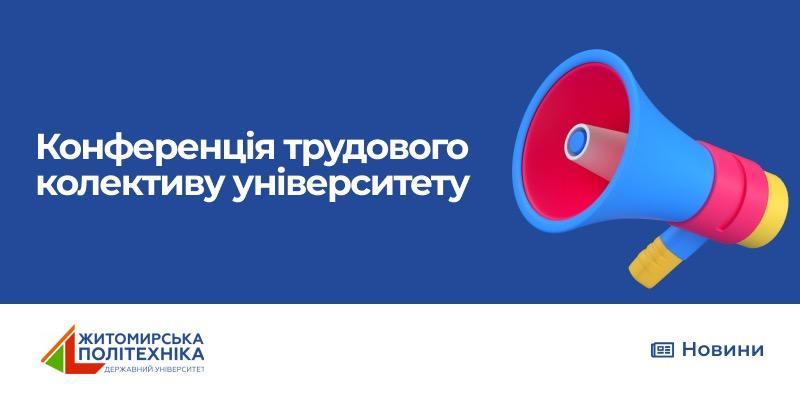 26 квітня 2021 року відбудеться Конференція трудового колективу Житомирської політехніки