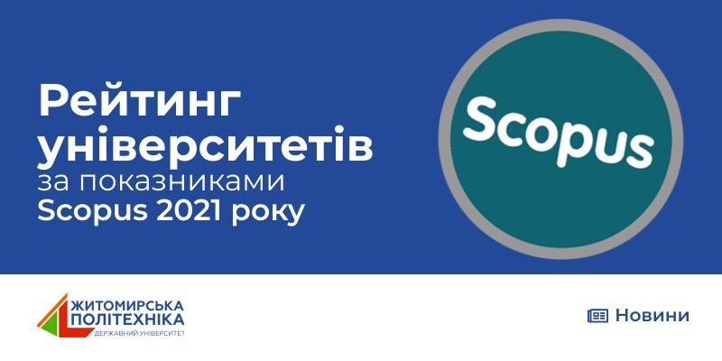 Житомирська політехніка – єдиний ЗВО Житомирщини, який покращив свої позиції у рейтингу ЗВО за показниками Scopus у 2021 році