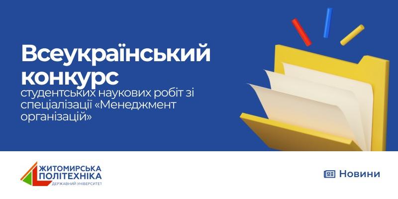 Студентка ФБСО нагороджена дипломом І ступеня на Всеукраїнському конкурсі наукових робіт зі спеціалізації «Менеджмент організацій»