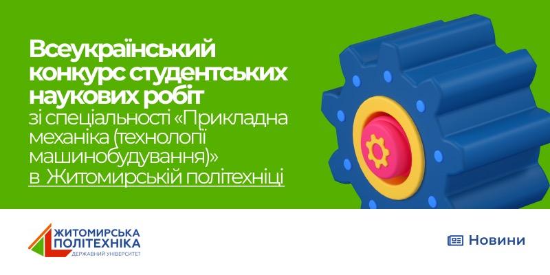 Підсумки проведення Всеукраїнського конкурсу студентських наукових робіт зі спеціальності «Прикладна механіка (технології машинобудування)»