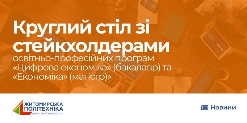 Круглий стіл зі стейкхолдерами освітньо-професійних програм «Цифрова економіка» (бакалавр) та «Економіка» (магістр)