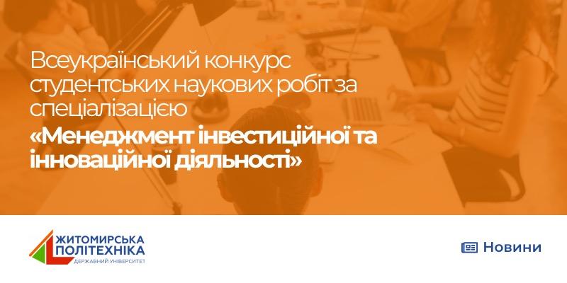 Студентка ФБСО – дипломантка ІІІ ступеня Всеукраїнського конкурсу за спеціалізацією «Менеджмент інвестиційної та інноваційної діяльності»