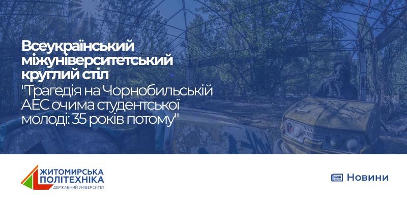 Студенти-екологи – учасники Всеукраїнського круглого столу «Трагедія на Чорнобильській АЕС очима студентської молоді: 35 років потому»