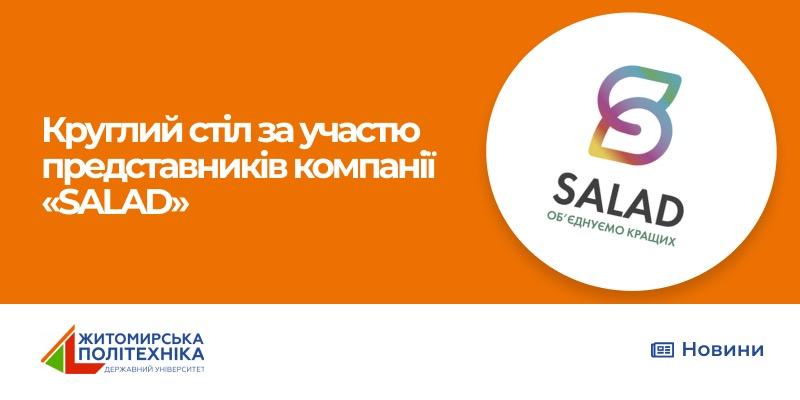 Круглий стіл за участю представників компанії «SALAD»