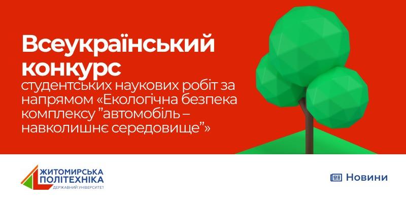 Студентка ГЕФ – переможець Всеукраїнського конкурсу робіт за напрямом «Екологічна безпека комплексу «автомобіль – навколишнє середовище»