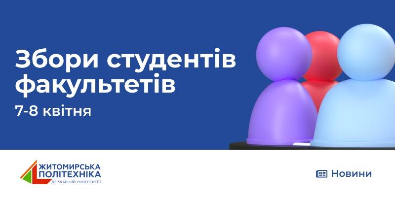 Збори студентів факультетів Житомирської політехніки