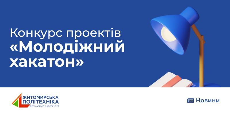 Економістки-міжнародниці Житомирської політехніки вибороли 3 місце у всеукраїнському молодіжному хакатоні з проблем митної політики