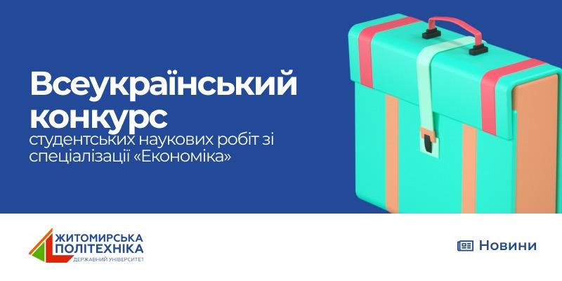 Диплом ІІІ ступеня студентки ФБСО на Всеукраїнському конкурсі наукових робіт зі спеціальності «Економіка»