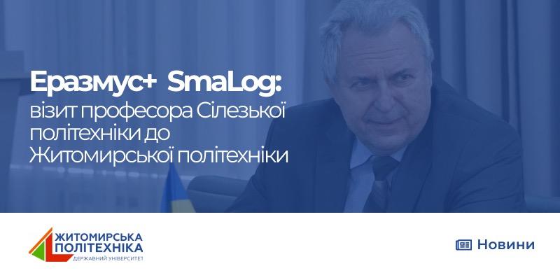 Еразмус+ SmaLog: візит професора Сілезької політехніки до Житомирської політехніки