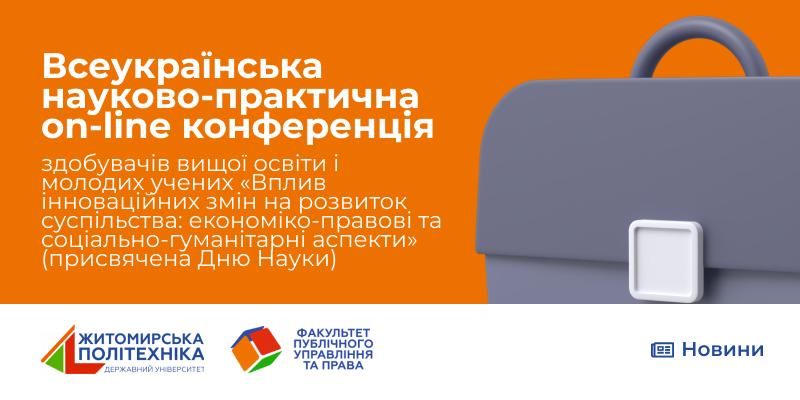 https://news.ztu.edu.ua/wp-content/uploads/2021/05/103.jpg