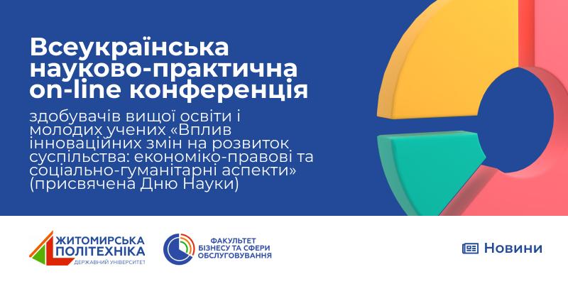 https://news.ztu.edu.ua/wp-content/uploads/2021/05/3-1-2.jpg