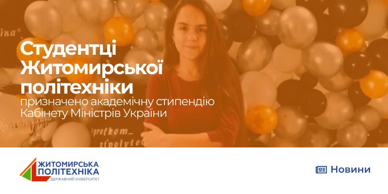 Студентці ФПУП призначено академічну стипендію Кабінету Міністрів України