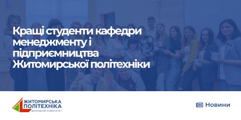 Кращі студенти кафедри менеджменту і підприємництва Житомирської політехніки