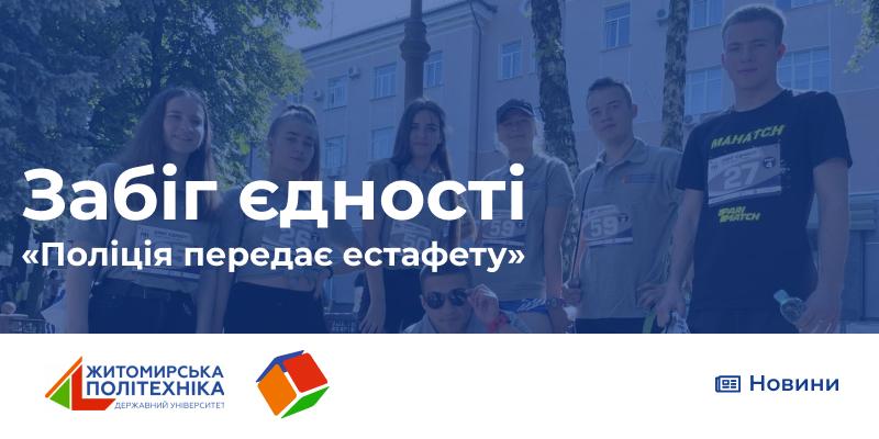 Команда студентів ФПУП Житомирської політехніки взяла участь у забігові єдності «Поліція передає естафету»