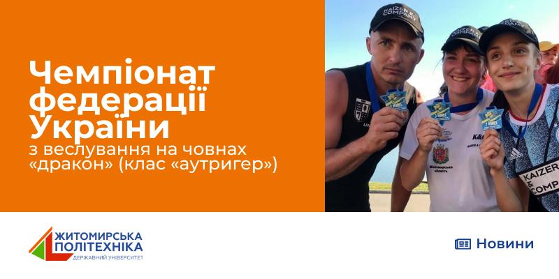 Здобутки представників Житомирської політехніки  на Чемпіонаті федерації України з веслування на човнах «дракон» (клас «аутригер»)