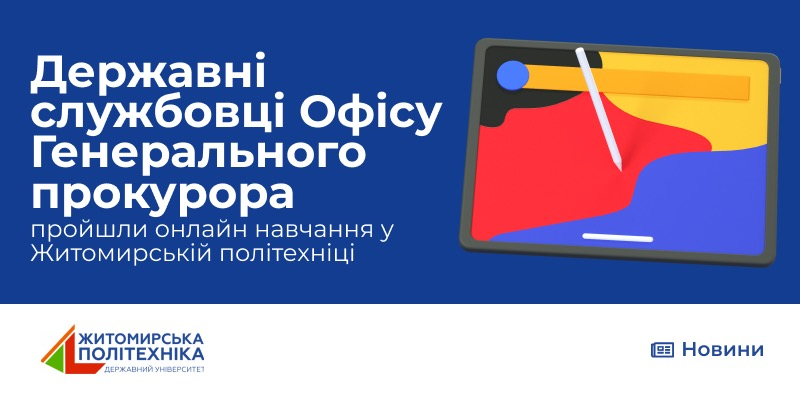 Державні службовці Офісу Генерального прокурора пройшли онлайн навчання у Житомирській політехніці
