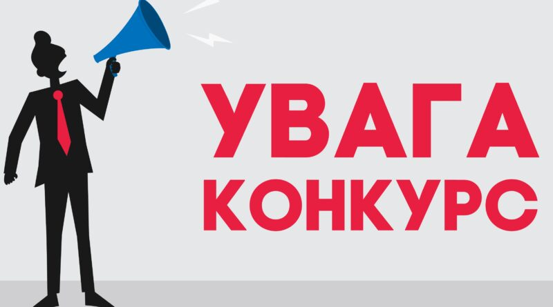 Про оголошення конкурсів на здобуття нагород Національної академії наук України за 2021рік