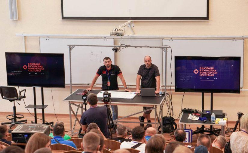 """1-й всеукраїнський форум """"Інновації в сучасних системах опалення, водопостачання, очистці води та генерації теплової енергії"""""""