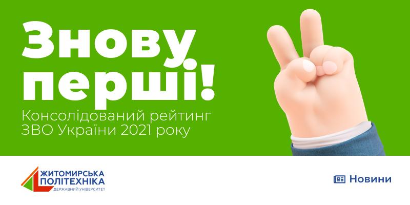 Ми знову перші! Консолідований рейтинг ЗВО України 2021 року.