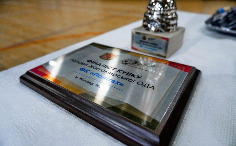 Футзальна команда Житомирської політехніки – срібний призер Кубку Голови Житомирської ОДА з футзалу 2021 року