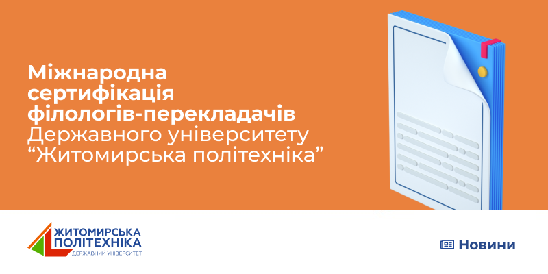 Міжнародна сертифікація філологів-перекладачів Житомирської політехніки