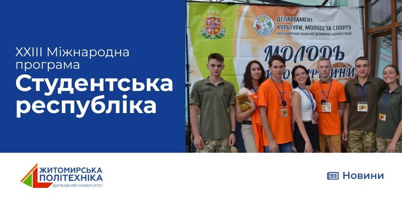 """Студенти Житомирської політехніки – учасники ХХІІІ Міжнародної програми """"Студентська республіка"""""""