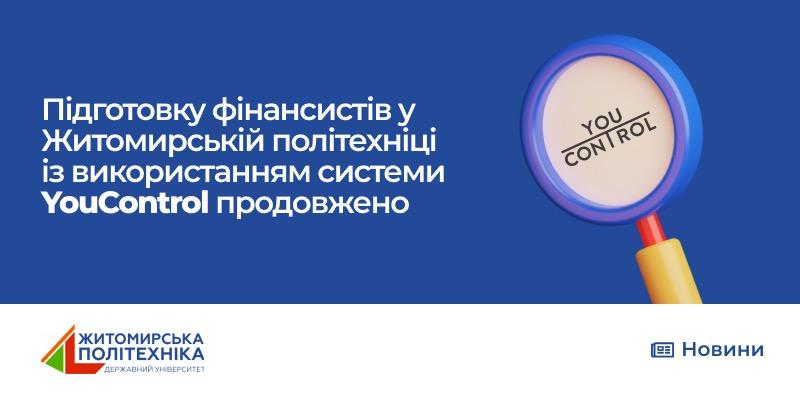 Підготовку фінансистів у Житомирській політехніці із використанням системи Youcontrol продовжено