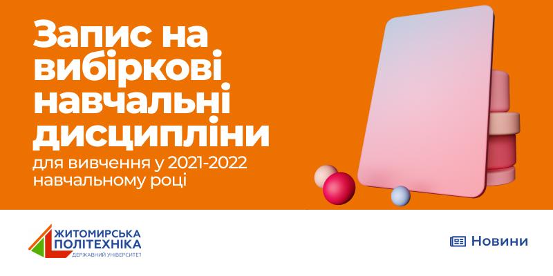 Запис на вибіркові навчальні дисципліни для вивчення у 2021-2022 навчальному році