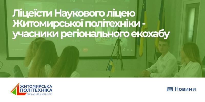 Ліцеїсти Наукового ліцею Житомирської політехніки – учасники регіонального екохабу